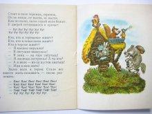 他の写真3: 【ロシアの絵本】エウゲーニー・チャルーシン「Теремок」1973年 ※小さい絵本です