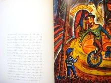 他の写真1: スズキコージ「ぼくのピエロ 翔べイカロスの翼」1980年