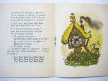 他の写真2: 【ロシアの絵本】エウゲーニー・チャルーシン「Теремок」1973年 ※小さい絵本です