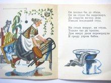 他の写真1: 【ロシアの絵本】ユーリー・モロカノフ「Зовите бабку!」1972年 ※小さめの絵本です