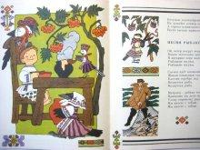 他の写真2: 【ロシアの絵本】エリク・ブラートフ & オレグ・ワシーリエフ「Прилетел весёлый май」1981年