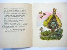 他の写真1: 【ロシアの絵本】エウゲーニー・チャルーシン「Теремок」1973年 ※小さい絵本です