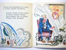他の写真3: 【ロシアの絵本】ユーリー・モロカノフ「Зовите бабку!」1972年 ※小さめの絵本です
