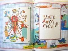 他の写真2: 【ロシアの絵本】イリヤ・カバコフ「Здесь живут силачи」1981年