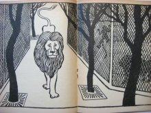 他の写真3: 【ロシアの絵本】ユーリー・ヤコブレフ/ヴィクトル・ドゥヴィドフ「Мой знакомый бегемот」1969年