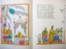 他の写真1: 【ロシアの絵本】プーシキン/オレグ・ゾートフ「Сказка о царе Салтане」1981年
