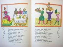 他の写真2: 【ロシアの絵本】プーシキン/オレグ・ゾートフ「Сказка о царе Салтане」1981年