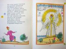 他の写真3: 【ロシアの絵本】プーシキン/オレグ・ゾートフ「Сказка о царе Салтане」1981年