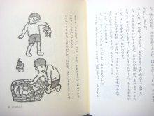 他の写真2: 村山籌子、松谷みよ子等/安泰「ネコちゃんの花」1980年