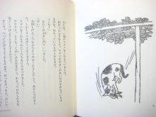 他の写真3: 村山籌子、松谷みよ子等/安泰「ネコちゃんの花」1980年