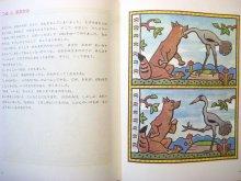 他の写真3: 【チェコの絵本】ヨゼフ・ラダ「きつねとおおかみ」1980年