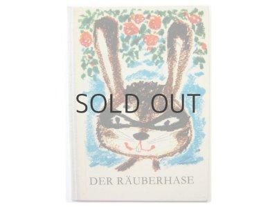 画像1: ヴェルナー・クレムケ「Der Räuberhase」1969年
