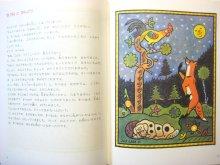 他の写真1: 【チェコの絵本】ヨゼフ・ラダ「きつねとおおかみ」1980年