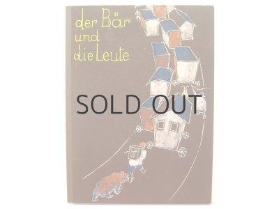 画像1: ライナー・チムニク「Der Bär und die Leute」1954年