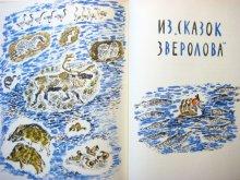 他の写真3: 【ロシアの絵本】ニキータ・チャルーシン「Лесные домишки」1975年