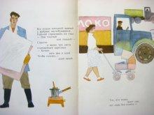 他の写真2: 【ロシアの絵本】ユヴェナリー・コローヴィン「КОНЬ-ОГОНЬ」1968年