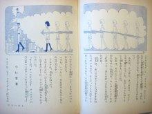 他の写真3: ガーンズバック/真鍋博「27世紀の発明王」1980年