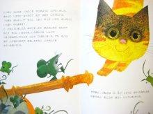 他の写真3: 【チェコの絵本】ヨゼフ・パレチェク「ねずみのレオポルド」1983年