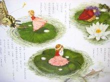 他の写真1: 間所ひさこ/熊田千佳慕「おやゆびひめ」1983年
