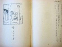 他の写真3: 作:市川三郎/挿絵:茂田井武「うそつき侍従長」1954年 ※上・下巻セット(帯付き)