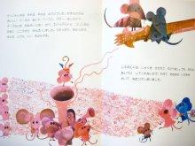他の写真2: 【チェコの絵本】ヨゼフ・パレチェク「ねずみのレオポルド」1983年