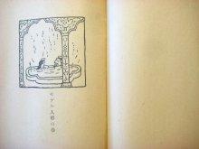 他の写真1: 作:市川三郎/挿絵:茂田井武「うそつき侍従長」1954年 ※上・下巻セット(帯付き)