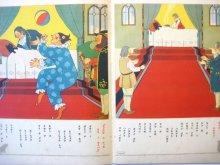 他の写真3: 西崎大三郎/畠野圭右「ネコサマ」1938年 ※ツバメノオウチ付き