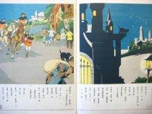 他の写真2: 西崎大三郎/畠野圭右「ネコサマ」1938年 ※ツバメノオウチ付き