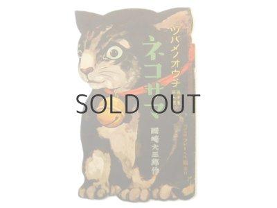 画像2: 西崎大三郎/畠野圭右「ネコサマ」1938年 ※ツバメノオウチ付き