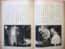 他の写真1: アンデルセン/蕗谷虹児「おやゆび姫」1950年