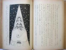 他の写真3: アンデルセン/蕗谷虹児「おやゆび姫」1950年