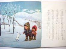 他の写真1: 宮沢賢治/谷内六郎「雪渡り/いちょうの実」1971年