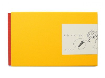 画像1: 【新品/新刊】 きくちちき「いちにのさん」2014年 ※特装版(限定300部)/手刷り木版、直筆サイン&ナンバー入り