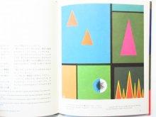 他の写真3: ジャン・アッシュ「丸と四角の世界」1977年