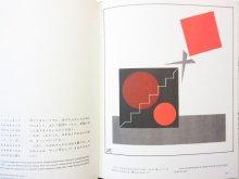 他の写真2: ジャン・アッシュ「丸と四角の世界」1977年