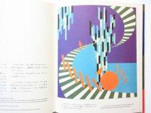 他の写真1: ジャン・アッシュ「丸と四角の世界」1977年