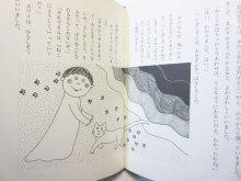他の写真2: 松谷みよ子/小薗江圭子「ねこによろしく」1982年 ※旧版