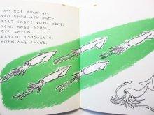 他の写真2: 鈴木三枝子/中谷千代子「いきているもののなかま」1981年