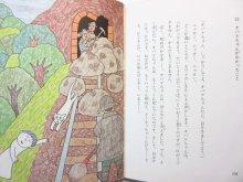 他の写真3: 松谷みよ子/小薗江圭子「ねこによろしく」1982年 ※旧版