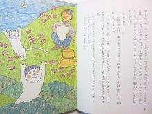 他の写真1: 松谷みよ子/小薗江圭子「ねこによろしく」1982年 ※旧版