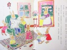 他の写真2: 庄野英二/中谷千代子「あひるのスリッパ」1975年