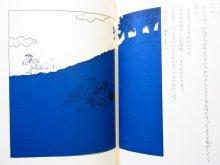 他の写真3: 新冬二/佐々木マキ「日よう日が十回」1975年