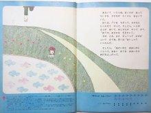 他の写真1: すずき大和など「かぜのおくりのもの《ひき算・とけい》」1977年