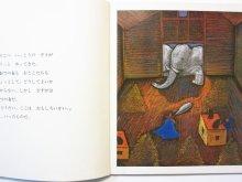 他の写真1: 宮澤賢治/司修「おつべるとぞう」1978年