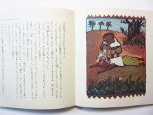 他の写真2:  永井明/井上洋介「オウムの学校」1971年