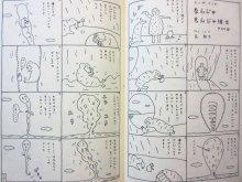 他の写真3: 長新太「なんじゃもんじゃ博士」1979年 ※旧版