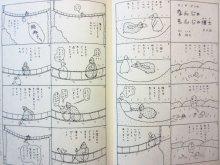 他の写真1: 長新太「なんじゃもんじゃ博士」1979年 ※旧版