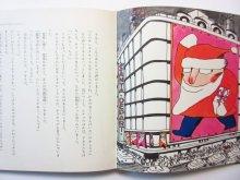 他の写真2: 古田足日/田畑精一「まちがいカレンダー」1974年