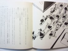 他の写真3: 古田足日/田畑精一「まちがいカレンダー」1974年