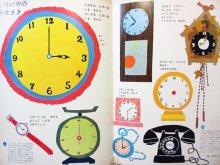 他の写真3: すずき大和など「かぜのおくりのもの《ひき算・とけい》」1977年